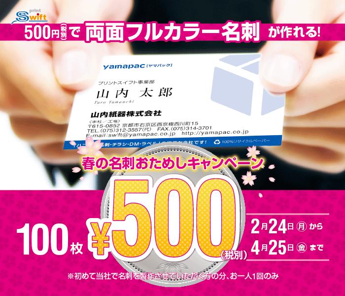 500円(税別)で両面フルカラー名刺が作れる!春の名刺お試しキャンペーン 100枚500円(税別) 2014年2月24日から4月25日まで